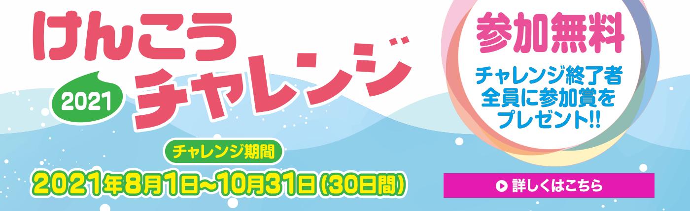 けんこうチャレンジ2021