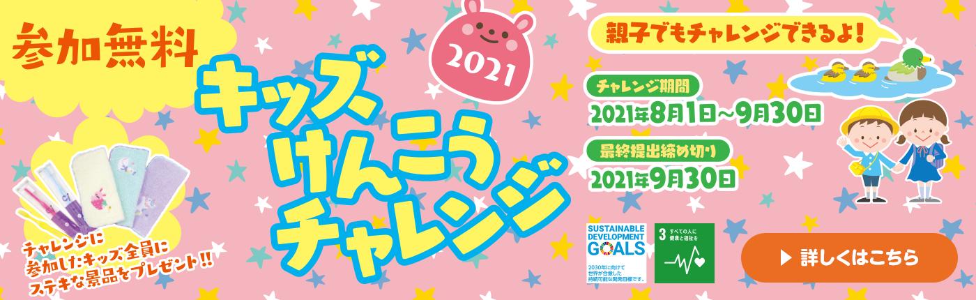 キッズけんこうチャレンジ2021